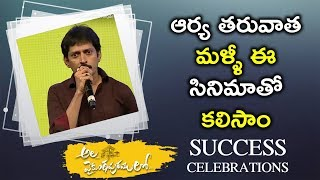 Prakash Speech @ #AVPL Success Celebrations | Allu Arjun, Trivikram, Pooja Hegde