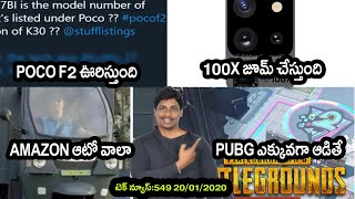TechNews in telugu 549:poco f2 leaks,pubg die,whatsapp,amazon,Samsung Galaxy S20 Ultra 5G