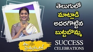 Pooja Hegde Awesome Speech @ #AVPL Success Celebrations | Allu Arjun, Trivikram, Pooja Hegde