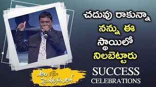 Singer Sooranna Speech @ #AVPL Success Celebrations | Allu Arjun, Trivikram, Pooja Hegde
