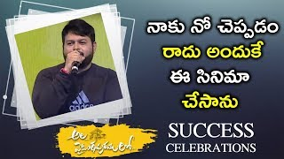 S S Thaman Speech @ #AVPL Success Celebrations | Allu Arjun, Trivikram, Pooja Hegde