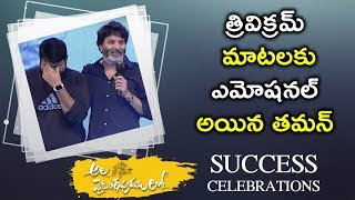 Trivikram Srinivas Speech @ #AVPL Success Celebrations | Allu Arjun, Trivikram, Pooja Hegde