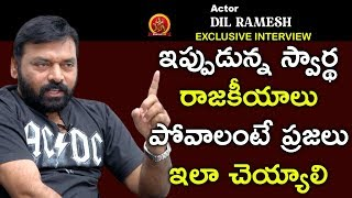 Actor Dil Ramesh Exclusive Full Interview | Close Encounter With Anusha | Bhavani HD Movies