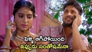 పెళ్ళి ఆగిపోయింది ఇప్పుడు సంతోషమేనా | 2020 Telugu Movie Scenes | Nenu Aadhi Madyalo Maa Nanna