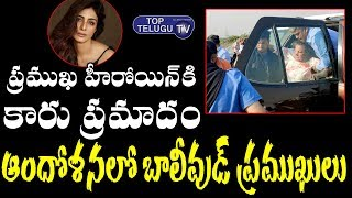 Actress Shabana Azmi News Today | 2020 Bollywood New Films | Actress Tabu | Top Telugu TV
