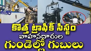 కొత్త ట్రాఫిక్ సిస్టం | New Traffic System In Nandyala Traffic Police | CM Jagan | Top Telugu TV