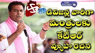 TRS Working President KTR Strategy For Ministries By Divisions | Telangana Municipal Elections 2020