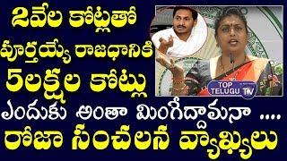 MLA Roja Sensational Comments On Nara Lokesh & Chandrababu Naidu | AP News | CM Jagan | AP Assembly