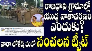 Nara Lokesh Sensational Tweet About AP 3 Capitals Issue | Amaravathi Former's Assembly Obsession