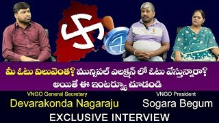 Devarakonda Nagaraju& Sogara Begum Interview | Daily Politics | VNGO | Telangana Municipal Elections
