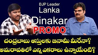 BJP Leader Lanka Dinakar PROMO | BS Talk Show | AP Politics | Top Telugu TV Interviews