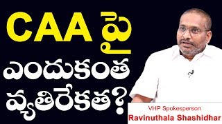 VHP Spokesperson Ravinuthala Shashidhar About CAA | INDIA | Top Telugu TV Interviews