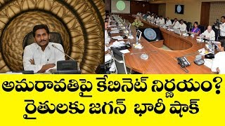 CM Jagan Cabinet Meeting Analysis on 3 Capitals | YSRCP | Amaravathi News | Top Telugu TV