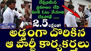 2 లక్షలతో  అడ్డంగా దొరికిన ఆ పార్టీ కార్యకర్తలు | Telangana Municipal Elections 2020 | Breaking News