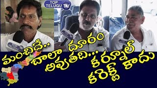 Public Talk On AP 3 Capitals Issue | Decentralization Bill Approval | Amaravathi News | CM Jagan
