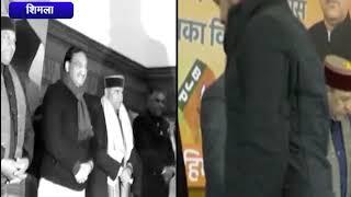 शिमला : राजीव बिंदल की ताजपोशी पर पहुंचे अनुराग ठाकुर ! ANV NEWS HIMACHAL !