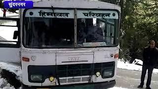 सुंदरनगर : एचआरटीसी की बस बर्फ पर  फिसली ! ANV NEWS HIMACHAL !
