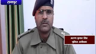 रामपुर : नाबालिग से सामूहिक बलात्कार का मामला ! ANV NEWS UTTAR PRADESH !