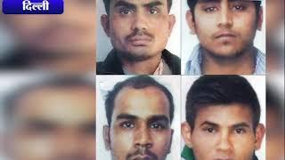 दिल्ली : निर्भया मामले में आज फिर सुनवाई ! ANV NEWS NATIONAL