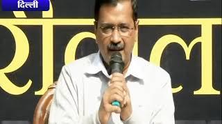 दिल्ली : केजरीवाल आज भरेंगे नामांकन ! ANV NEWS NATIONAL !