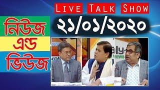Bangla Talk show বিষয়: 'নিউজ এন্ড ভিউজ' | 21 January 2020