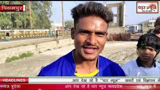 पीथमपुर में मेराथन का आयोजन 10 किलोमीटर का आयोजन देखे धार न्यूज़ चैनल पर
