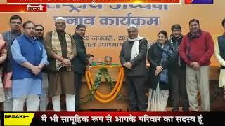 Delhi | Bharatiya Janata Party राष्ट्रीय अध्यक्ष चुनाव कार्यक्रम का आयोजन | JAN TV