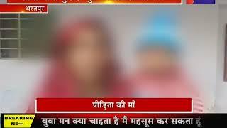 Bharatpur News | भरतपुर के कामां में 4 वर्षीय बच्ची के साथ दुष्कर्म, पुलिस जुटी जाँच में