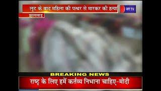 Jhalawar News   झालावाड़ में लूट के बाद महिला की पत्थर मारकर हत्या, पुलिस जुटी तलाश में
