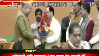 JP Nadda New BJP Party President | जेपी नड्डा को बने भाजपा के 11वें राष्ट्रीय अध्यक्ष