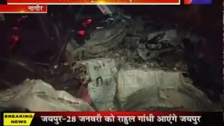 Nagaur Road Accident | नागौर के ईनाणा के पास देर रात कार और ट्रक में भिड़ंत, 3 की मौत, 2 गंभीर घायल