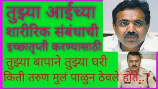 #JayantPatil#Sangli