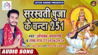 सरस्वती पूजा 2020 स्पेशल गीत | Saraswati Pooja Ke Chanda 251 | Abhishek Champarani & Roma Raj