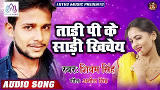 आ गया - Shivam Singh का सबसे हिट गाना | Taadi Pike Sadi Khiche | New Bhojpuri Super Hit Song 2020