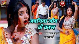 आ गया 2020 का Superhit Holi Special Song | जवनिया जिव के काल | Uday Shankar Tiwari & Payal Priti