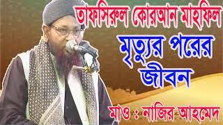 Nazir ahmed new Bangla Waz Mahfil | বাংলা ওয়াজ মাহফিল । মৃত্যুর পরের জীবন । Tafsirul Quran Mahfil
