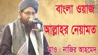 বাংলা ওয়াজ মাহফিল । আল্লাহর নেয়ামত অসীম । Mawlana Nazir Ahmed New Bangla Waz Mahfil | Islamic BD