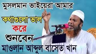 কথাগুলো ভাল করে শুনবেন । বাংলা ওয়াজ মাহফিল । Mawlana Abdul Basit Khan Bangla Waz Mahfil | Waz Video