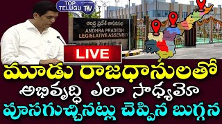 LIVE | AP Assembly Session | AP 3 Capitals Bill | 15th Legislative Assembly Day 01 | CM Jagan
