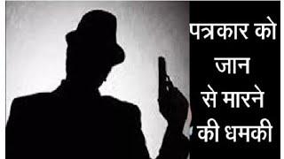 विदिशा के कुरवाई में पूर्व नगरपालिका अध्यक्ष की दंबगई पत्रकार को दी जाआण से मारने की धमकी