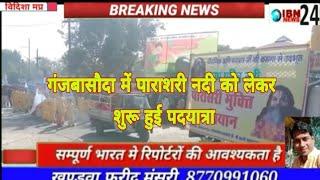 #विदिशा जिले के गंजबासौदा मेंपतित पावनी पाराशरी नदी के लिए शुरू हुई पदयात्रा नदी को पुनर्जीवित करने