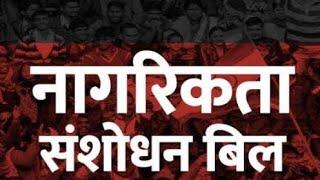 #छिन्दवाड़ा जिले नागरिकता संशोधन कानून के पक्ष में भाजपा जिला अध्यक्ष विवेक बंटी साहू के नेतृत्व में