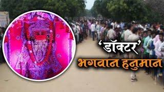 #अयोध्या के बाद दूसरा #पूर्व मुखी #हनुमान मंदिर #छिंदवाड़ा में #चमत्कारी मंदिर