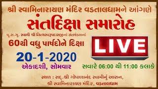 ????LIVE : Sant Diksha Samaroh @ Vadtaldham 20/01/2020