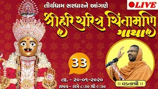 ????LIVE : Shree Haricharitra Chintamani Katha @ Tirthdham Sardhar Dt. - 20/01/2020