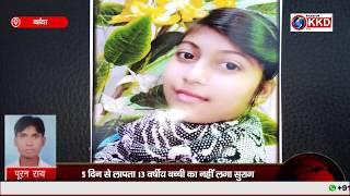 BANDA :  5 दिनों से लापता 13 साल की बच्ची, पुलिस  दे रही सिर्फ आश्वासन ...