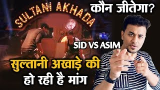 Bigg Boss 13 | Asim Vs Sidharth Shukla Sultani Akhada | FANS DEMAND | BB 13 Latest Video