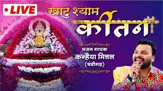 shyam bhajan||kanhiya mittal Live||sendhwa||2020