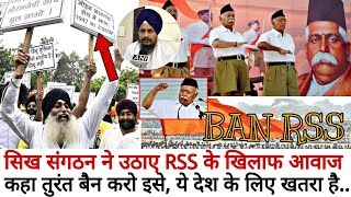 Brave Statement by the Akal Takh chief Giani Harpreet Singh, calling for a ban on RSS..