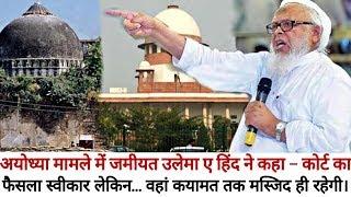अयोध्या मामले में जमीयत उलेमा ए हिंद ने कहा – कोर्ट का फैसला स्वीकार लेकिन.. Jamiat Ulema e hind